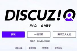 Discuz! Q 2.3.210413 官方发布