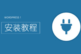WordPress基础笔记 - 02.安装详细教程
