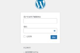 WordPress基础笔记 - 09.找回密码
