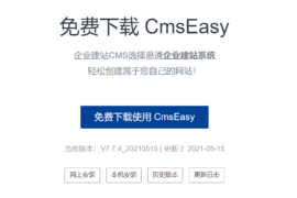 CmsEasy 开源企业级网站建站系统