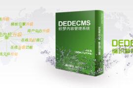 DedeCMS内容管理系统