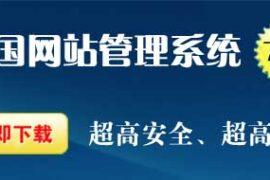 帝国CMS网站管理系统