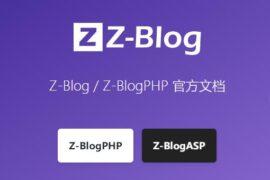 Z-BlogPHP免费体验功能发布